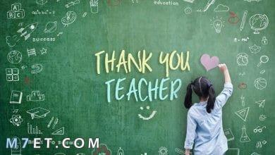 Photo of عبارات شكر للمعلم 2021 كلمة شكر وتقدير للمعلم من الطالب