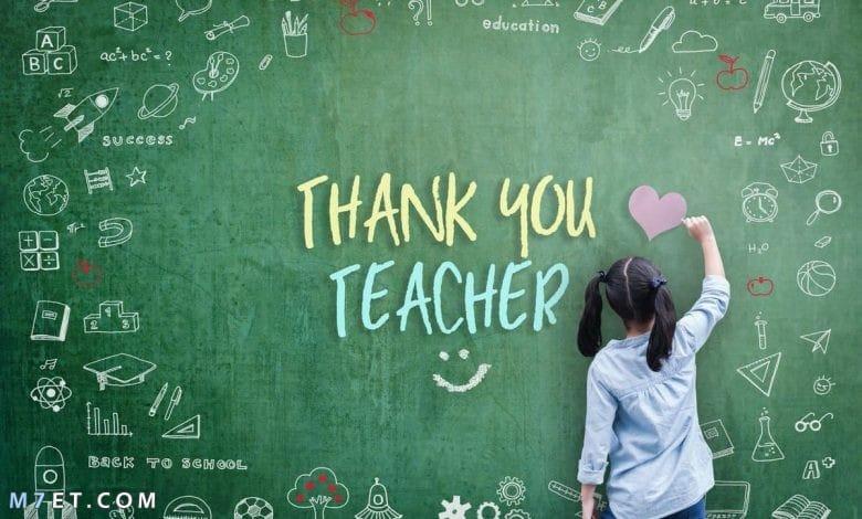 عبارات شكر للمعلم