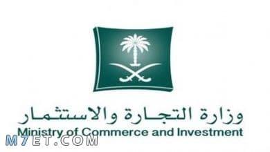 Photo of طريقة فتح سجل تجاري في السعودية