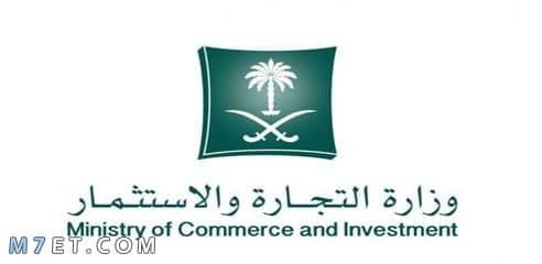طريقة فتح سجل تجاري في السعودية