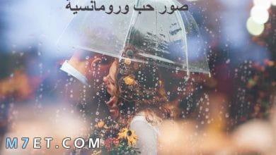 Photo of صور حب ورومانسية 2021