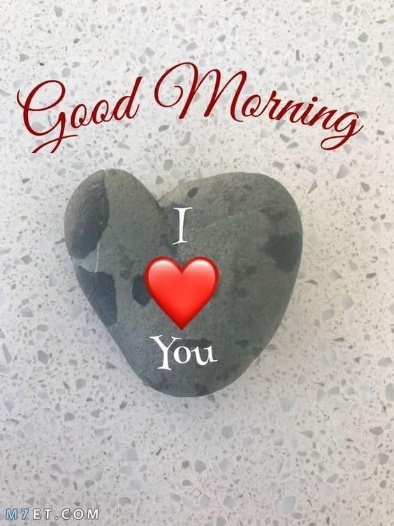 اجمل صور صباح الخير للحبيب