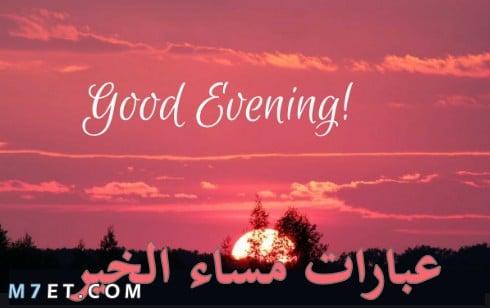 مساء الخير