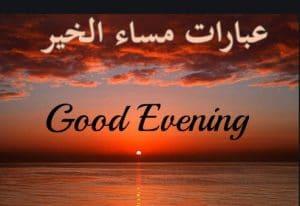 عبارات مساء الخير