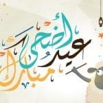 موعد عيد الاضحى 1441 في السعودية