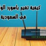 كيفية تغيير باسورد الواي فاي لكافة شركات الراوتر في السعودية