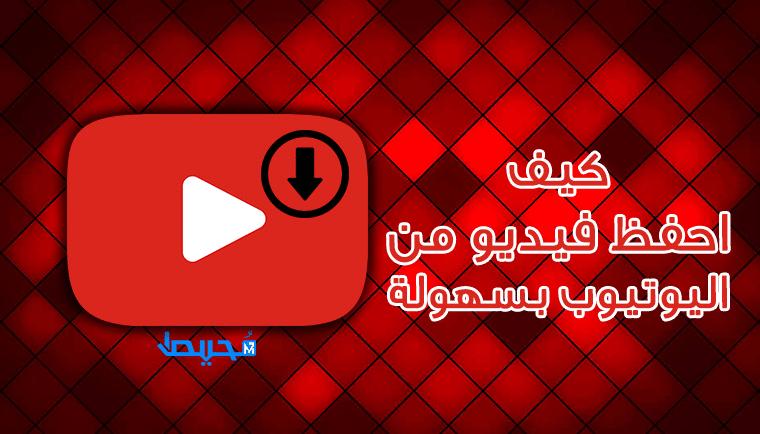 كيف احفظ فيديو من اليوتيوب بسهولة
