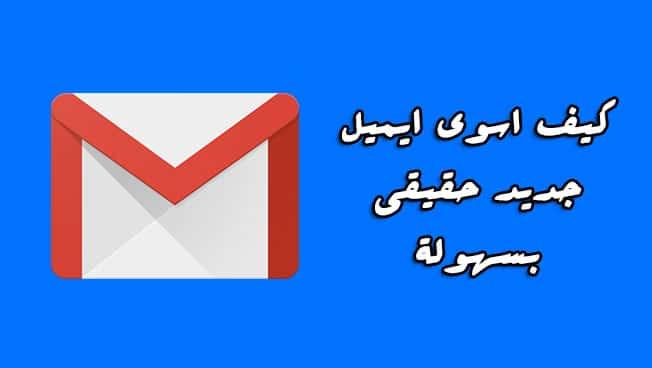 كيف اسوي ايميل جيميل gmail بالصور