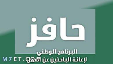Photo of طريقة التسجل في حافز 2020 وحافز 2