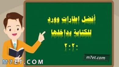 Photo of اطارات ورد جاهزة للكتابة بداخلها 2021 اجمل اطارات Word