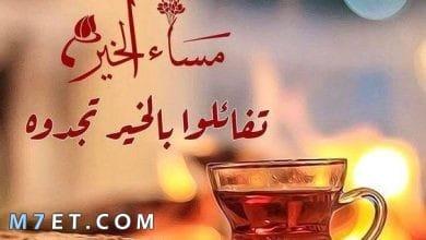 Photo of صور مساء الخير 2021
