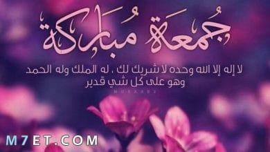 Photo of مسجات تهنئة ليوم الجمعة 2020
