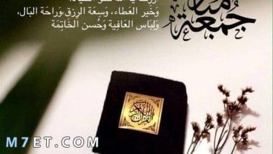 Photo of صور جمعة طيبة 2020