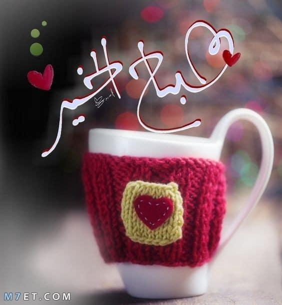 صور صباح الخير للغاليين حب ورومانسية