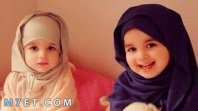 Photo of صور اطفال بنات محجبات 2021