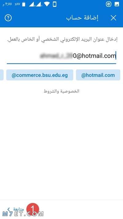 كيفية الدخول على بريدي الالكتروني هوتميل