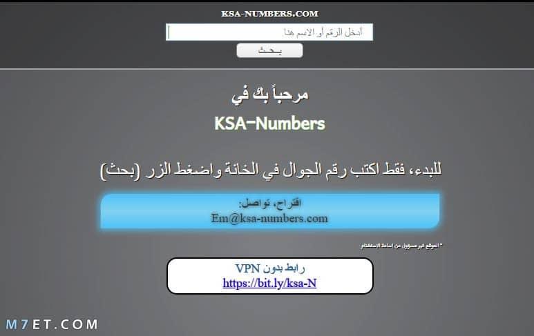 طريقة معرفة رقم المتصل بدون برنامج السعودية