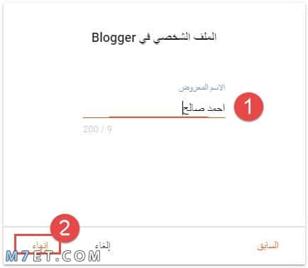 انشاء مدونة بلوجر مجانية والربح منها : دليل كامل