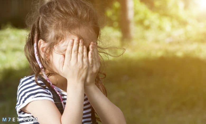 عدم الثقة بالنفس عند الاطفال الاسباب وطرق العلاج