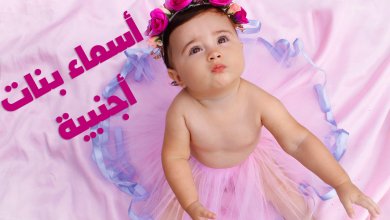 Photo of اسماء بنات اجنبية