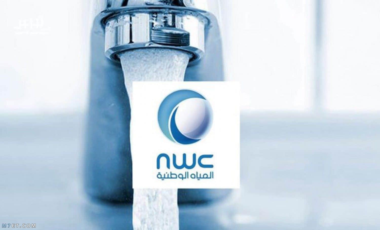 أسباب ارتفاع فاتورة المياه الشهرية من قبل شركة المياه الوطنية