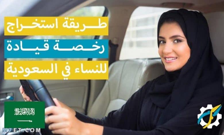 استخراج رخصة قيادة سعودية بدون اختبار للسيدات