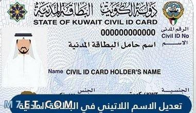 Photo of تعديل الاسم اللاتيني في البطاقة المدنية الكويت