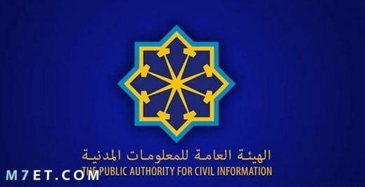 تعديل الاسم اللاتيني في البطاقة المدنية الكويت