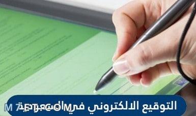 برامج التوقيع الالكتروني في السعودية