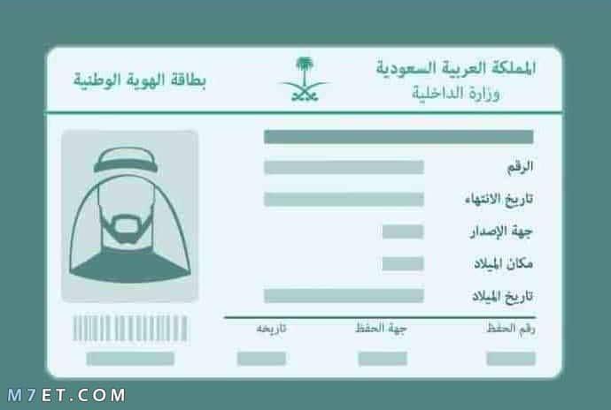 تفاصيل بطاقة الهوية السعودية الجديدة