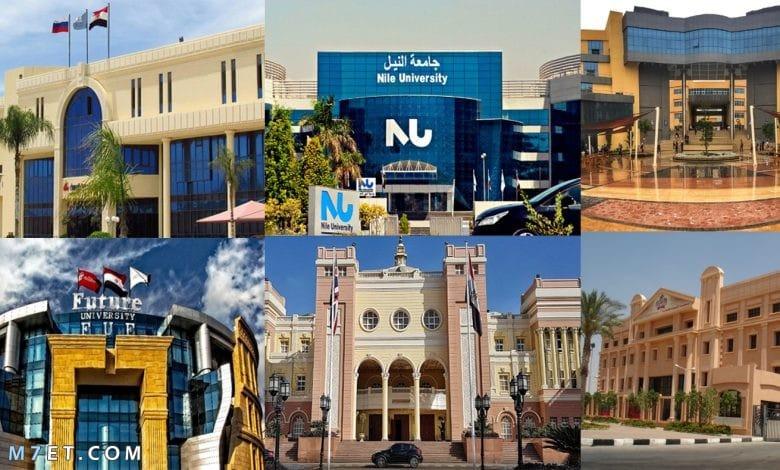 افضل الجامعات الخاصة المعتمده في مصر