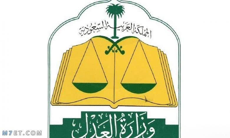 خطوات التسجيل في وزارة العدل السعودية
