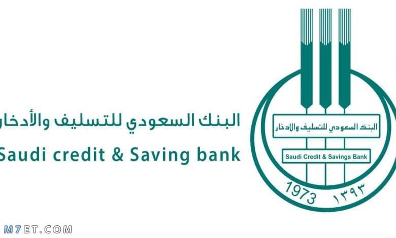 دعم المشاريع الصغيرة من بنك التسليف السعودي
