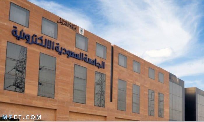 رابط التسجيل في الجامعة السعودية الالكترونية 1442