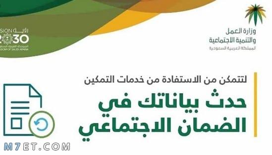 رابط تحديث بيانات الضمان الاجتماعي السعودي