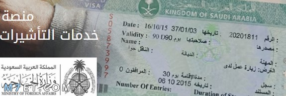 شروط طلب زيارة عائلية للمقيمين في السعودية