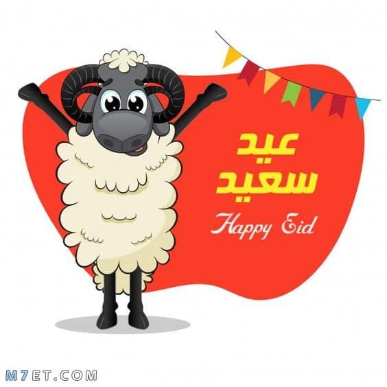 رمزيات وصور عيد الاضحى