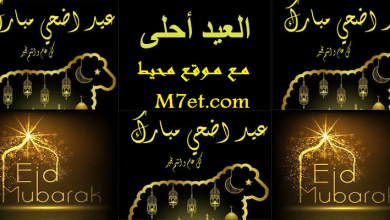 Photo of اجمل الصور وعبارات التهنئة بعيد الاضحى 2021