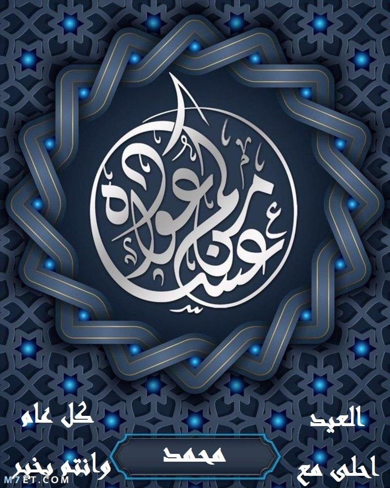 صور العيد احلي مع محمد