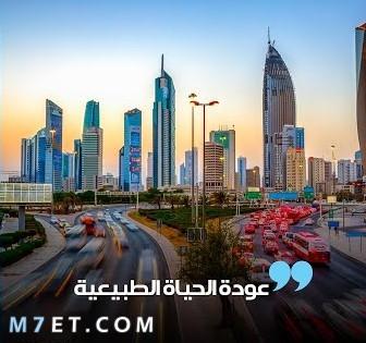 متى تعود الحياة لطبيعتها في الكويت