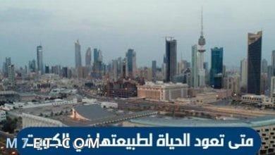 Photo of متى تعود الحياة لطبيعتها في الكويت
