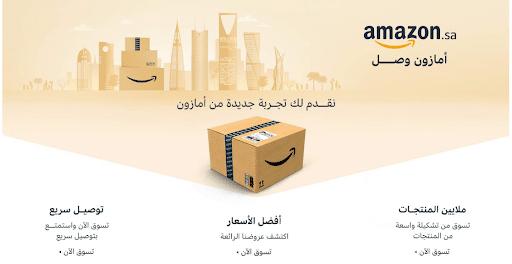 موقع امازون السعودية بالعربي الشراء والتوصيل