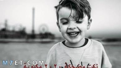 Photo of نكت مضحكة 2021 مكتوبة مصرية