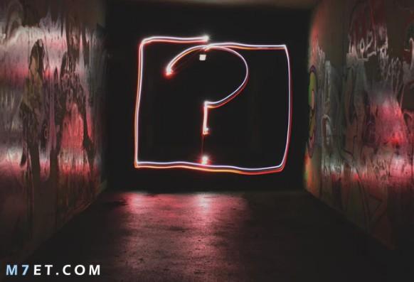 أسئلة صراحة أسئلة شخصية