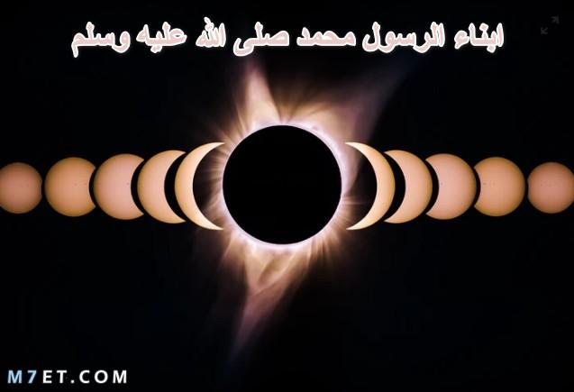 ابناء الرسول محمد صلى الله عليه وسلم
