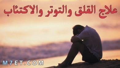 Photo of اعراض القلق والتوتر والاكتئاب