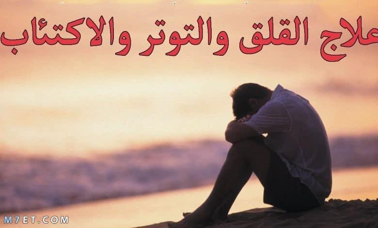 اعراض القلق والتوتر والاكتئاب