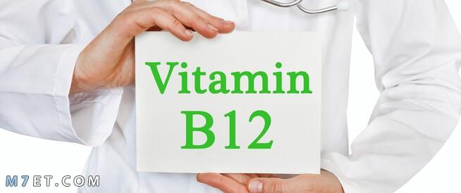 اعراض نقص فيتامين ب١٢