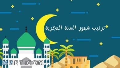 Photo of الاشهر الهجرية بالترتيب مع الاسماء والارقام