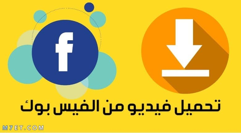 التحميل من الفيس بوك